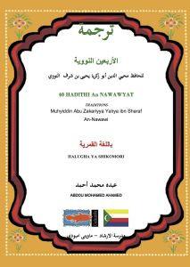 40 hadithi An Nawawyat - Abddou Mohamed Ahamed