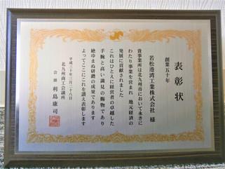 平成29年度「永年継続企業表彰」