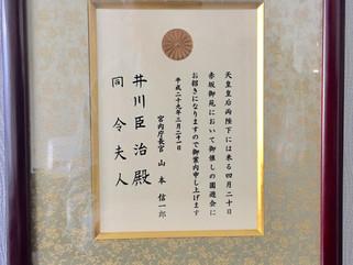 弊社社長「井川臣治」が天皇皇后両陛下主催による「春の園遊会」に招待されました。