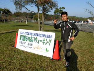 日本コークス㈱主催の第10回ふれあいウォーキングに参加しました