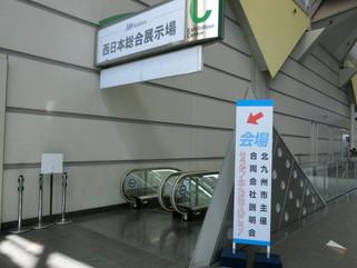 北九州市主催 北九州合同会社説明会に参加致しました。