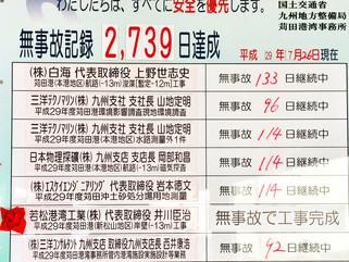 苅田港湾事務所 「0(zero)プロジェクト宣言」について