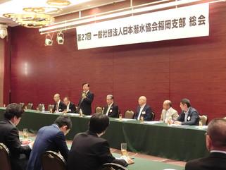日本潜水協会 福岡支部 総会を開催致しました。