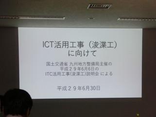ICT活用工事(浚渫工)勉強会を実施されました。