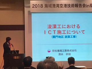 産官学の共同取組の「2018 海域港湾空港技術報告会in福岡」でICT施工を報告しました