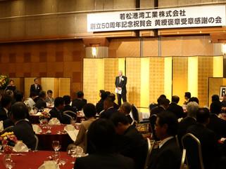 「創立50周年記念祝賀会・黄綬褒章受賞感謝の会」の開催