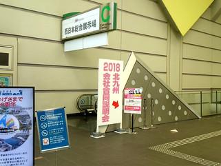 第1回北九州会社合同説明会に参加しました。
