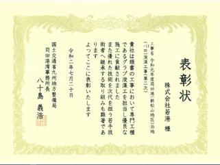 九州地方整備局様より安全施工を表彰されました
