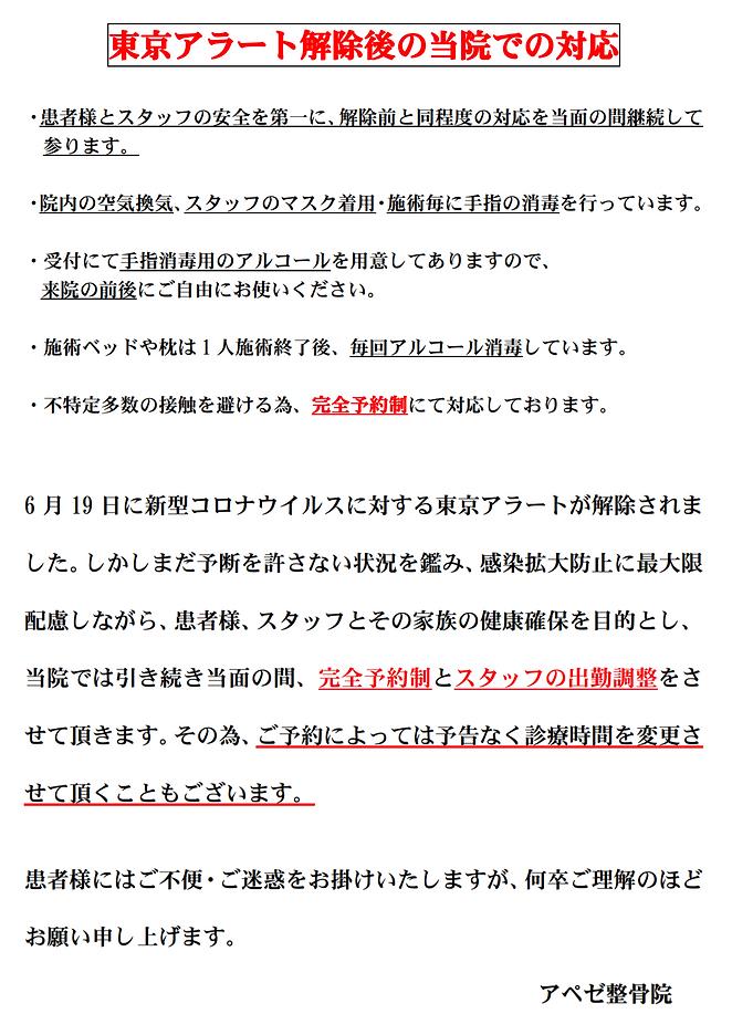 20200626_コロナ対策チラシ差し替え.png