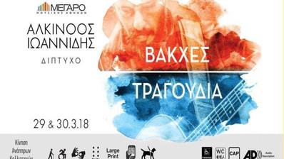 A.Ioannidis Concert