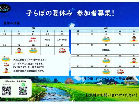 子らぼの夏休み!日程表