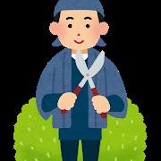 job_niwashi_uekisyokunin.png