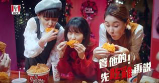 肯德基椒香麻辣脆雞(聯誼篇)