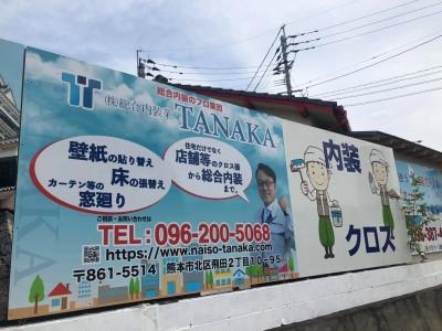 TANAKAの看板が登場!