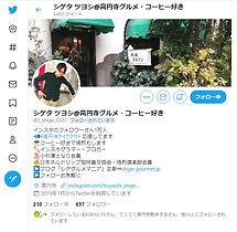 シゲタさん.jpg