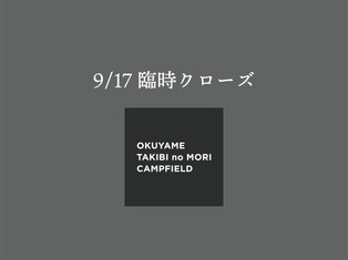 <9/17臨時クローズのお知らせ>