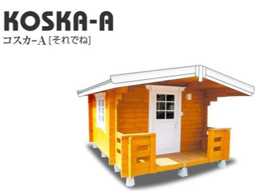 フィンランドミニログハウスコスカ 10平米以下・M-021 コスカA ・室内高さ 1,969mm ~ 2,254mm ・延床面積 9.57㎡(2.89坪) ・ベ