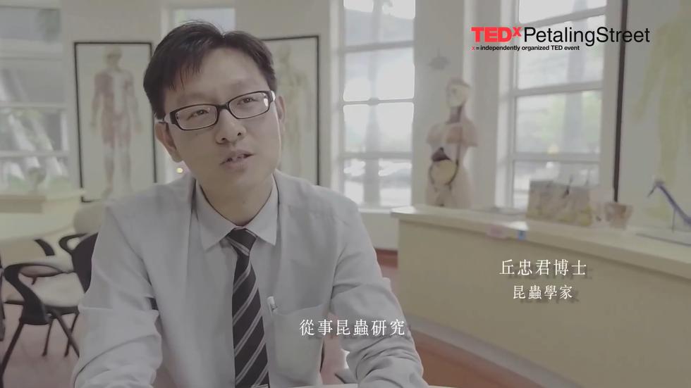 TEDx Petaling Street 2017 Teaser Ads 讲者预告: 丘忠君