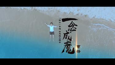 曹格 Gary Chaw【一念成魔】「誅仙」手遊新馬版主題曲 Official MV