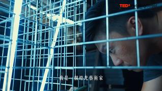 TEDxPetaling Street 2017 Speaker Teaser 讲者预告: 王俊豪 Jun Ong