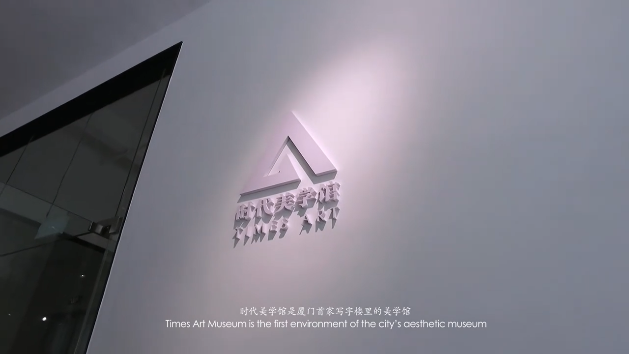 Xiamen, China- Times Art Museum Promo Video