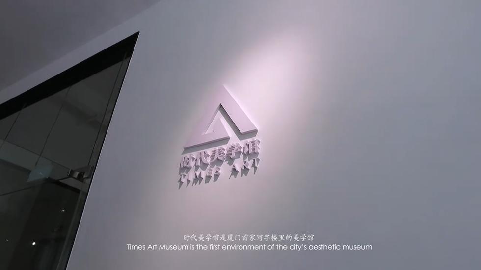 Xiamen, China- Times Art Museum Promo Video