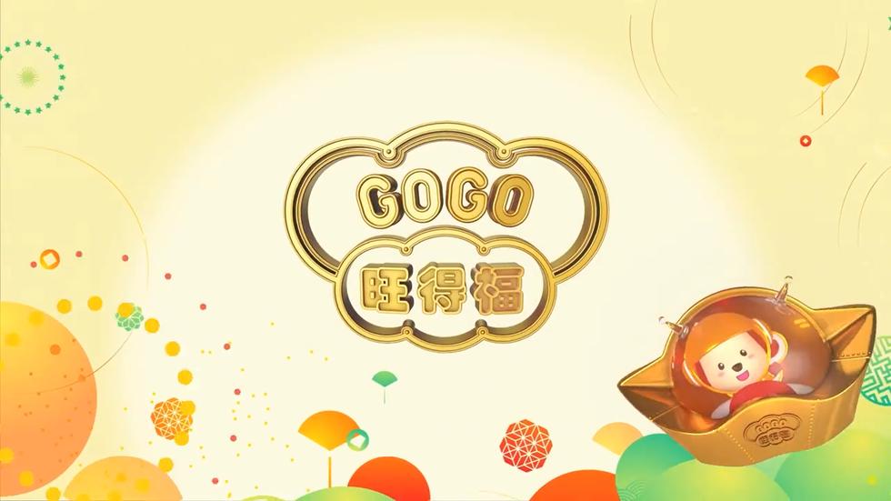 《GoGo 旺得福》MV 幕后花絮 [GoGo Wonderful- MV BTS]