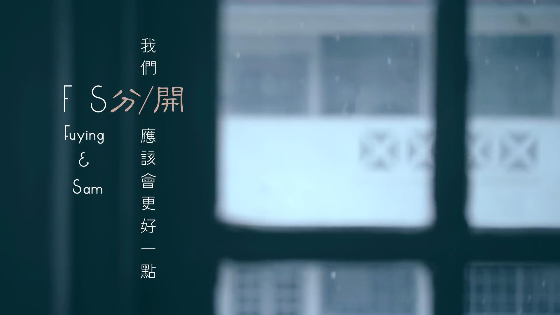 FS (Fuying & Sam)【我們分開應該會更好一點 】Official MV
