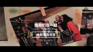 【我来自纽约2: 当我们在一起】幕后制作花絮 [The Kid From The Big Apple 2- Before We Forget] Movie Making-Of