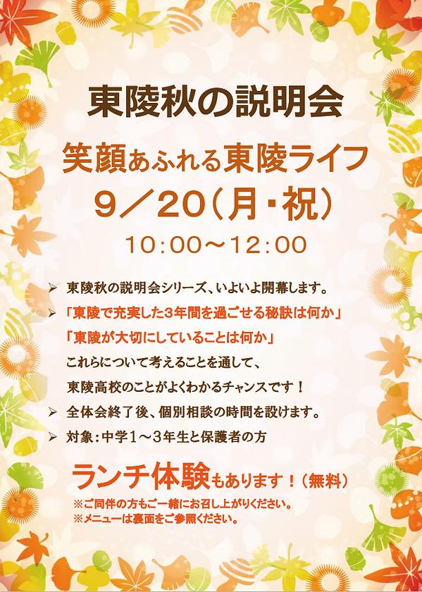 秋①ー1.png