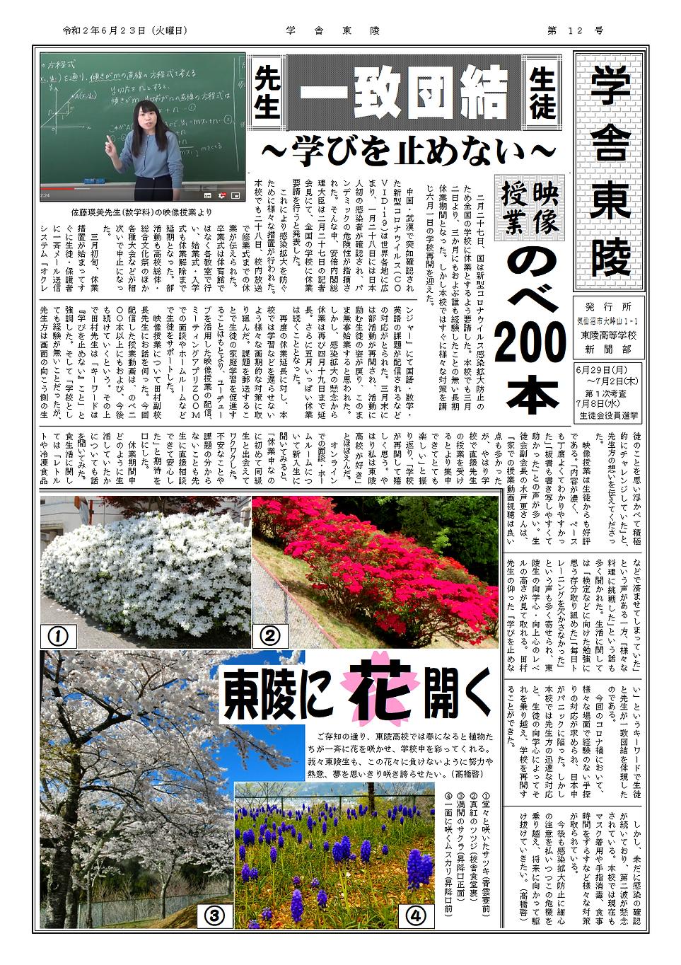 学舎東陵200623-印刷用.png