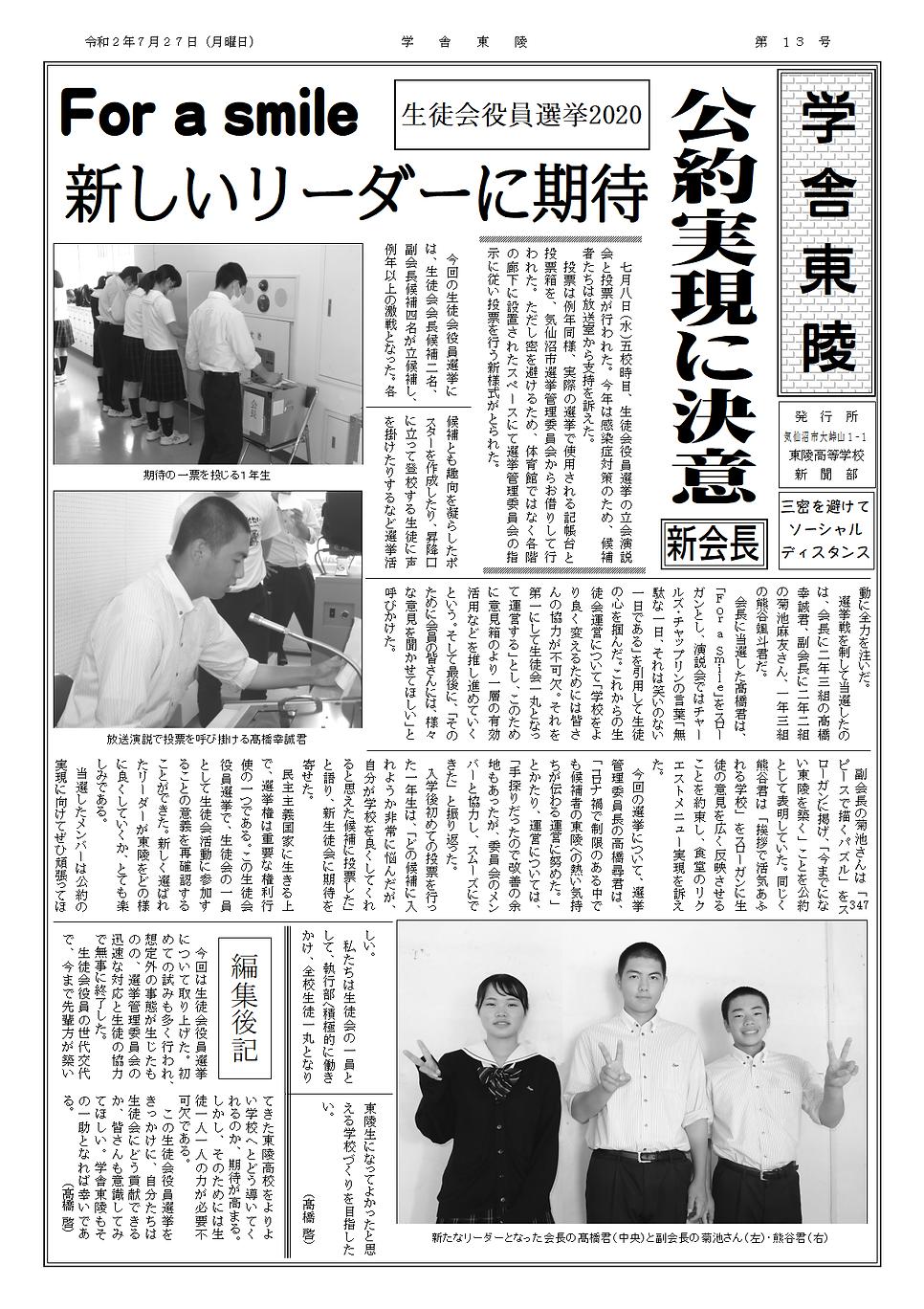 学舎東陵200727-印刷用.png