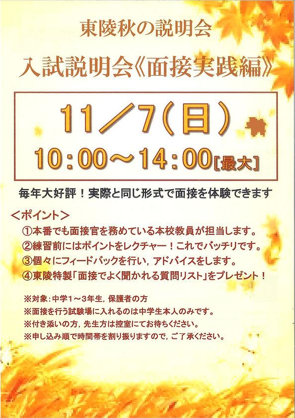 入試説明会(面接実践編)_page-0001.jpg