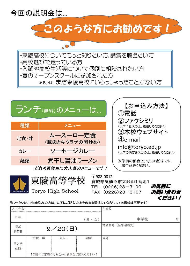 20200920校長による学校説明会チラシ-2.jpg