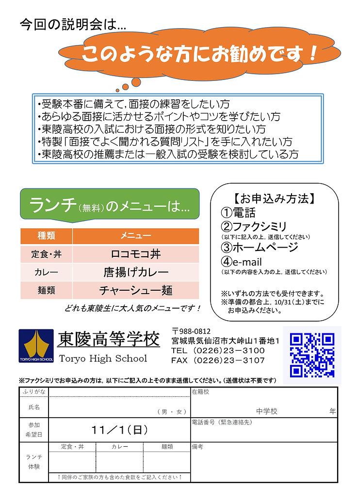 秋の説明会③(ウラ)-1.jpg