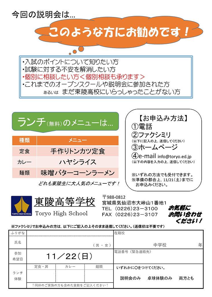 筆記説明会(ウラ)-1.jpg
