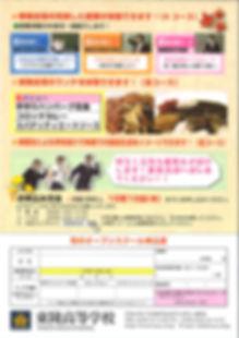 2019秋のオープンスクール(ウラ)-1.jpg