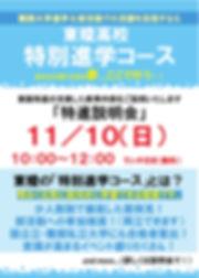 特進説明会(オモテ)-1.jpg