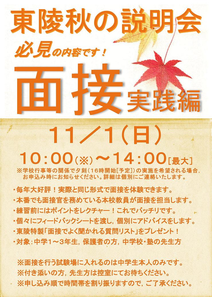 東陵秋の説明会③-1.jpg
