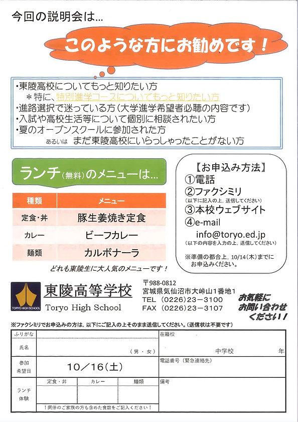 秋の学校説明会特進説明会_page-0002.jpg