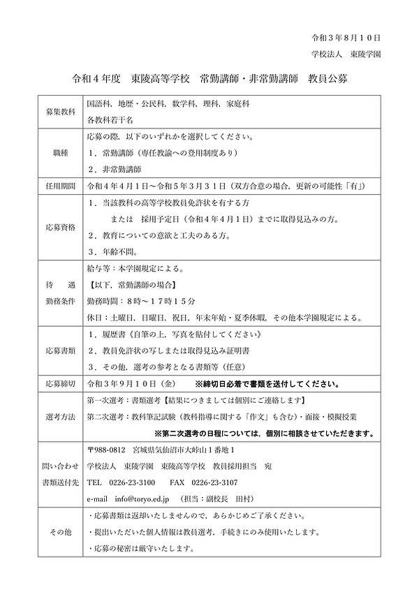 教員公募(2021.8.10)新年度-1.jpg