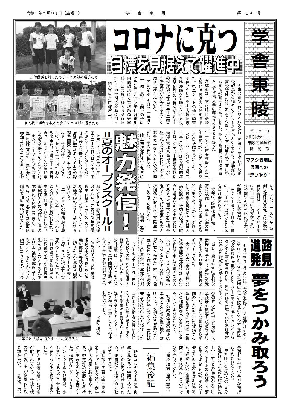 学舎東陵200731-印刷用.png