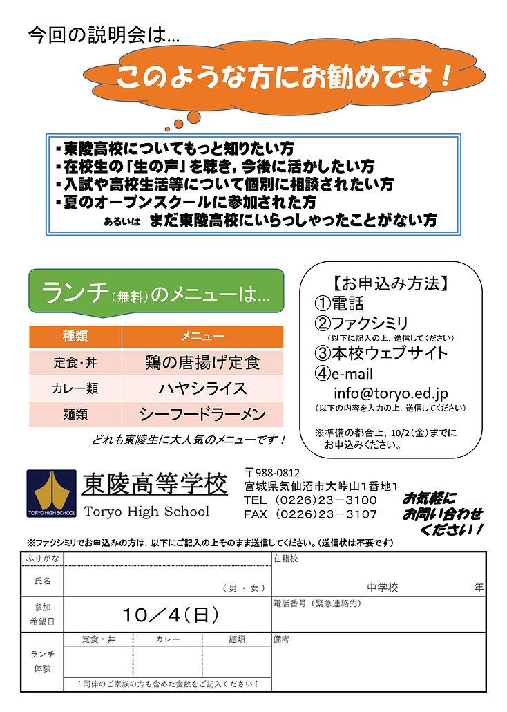 20201004東陵まるごと大紹介!チラシ-2.jpg