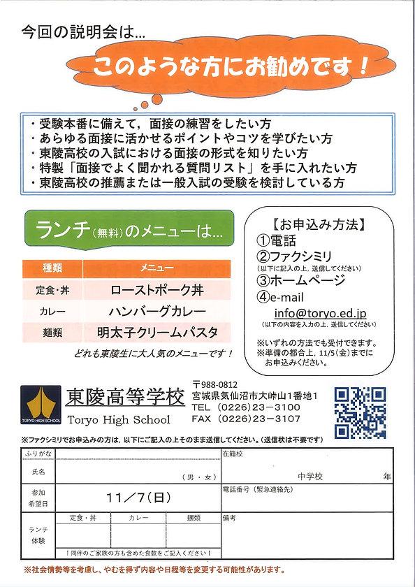 入試説明会(面接実践編)_page-0002.jpg
