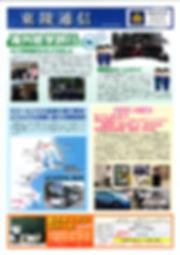 2019東陵通信オモテ-1.jpg