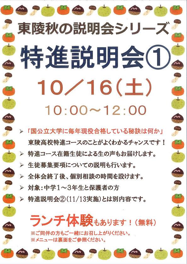 秋の学校説明会特進説明会_page-0001.jpg
