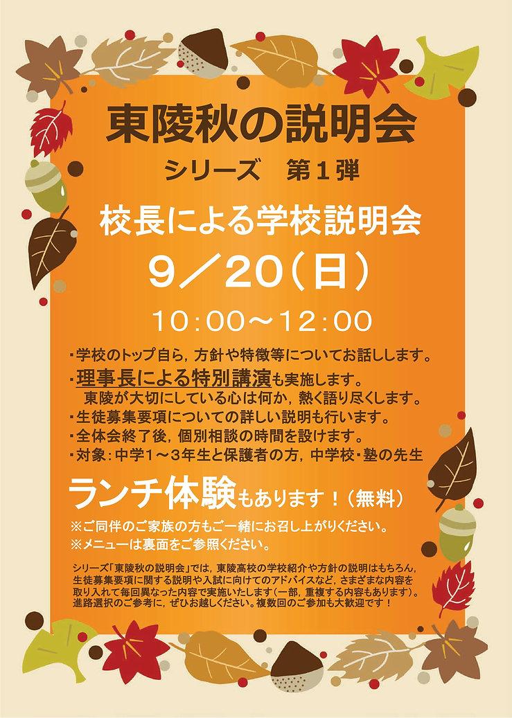 20200920校長による学校説明会チラシ-1.jpg