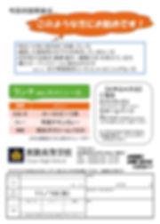 特進説明会(ウラ)-1.jpg