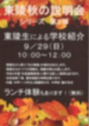 0929オモテ-1.jpg