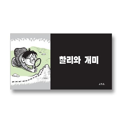 [만화전도지] 찰리와 개미